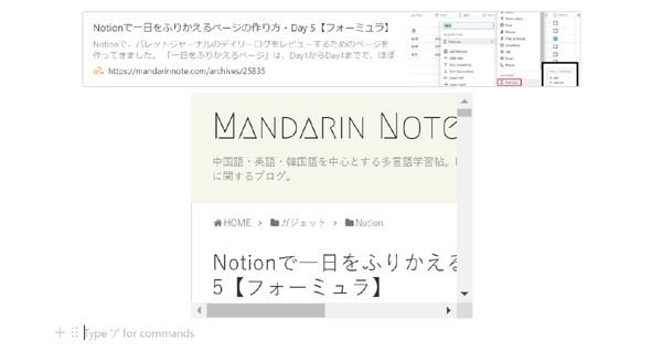 Notion 使い方 埋め込みリンク