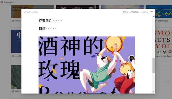 Notion 使い方 読書リスト