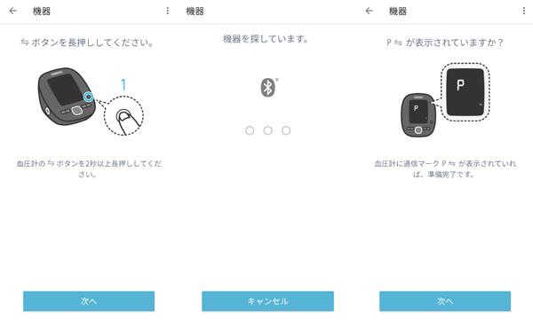血圧計 スマホアプリ HEM-7281T