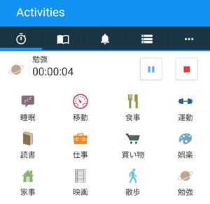 時間ログアプリ
