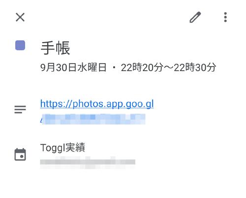 Toggl Googleカレンダー