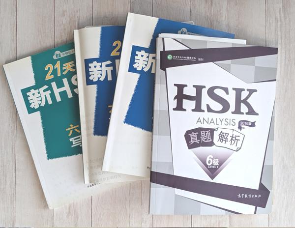 HSK6級テキストおすすめ