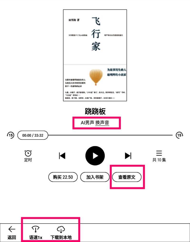 微信読書 BOOX シンクロリーディング