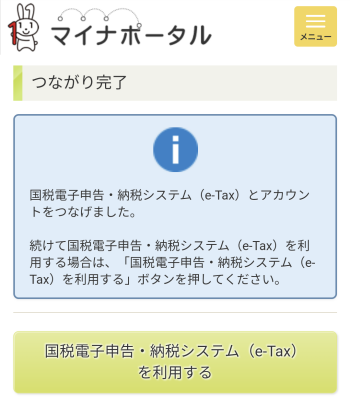 e-tax マイナポータル
