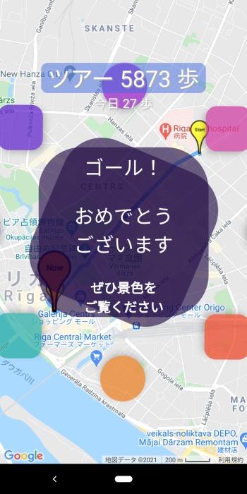 Smanpo バーチャルウォークアプリ