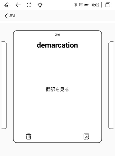 Boyue Likebook P6 単語帳