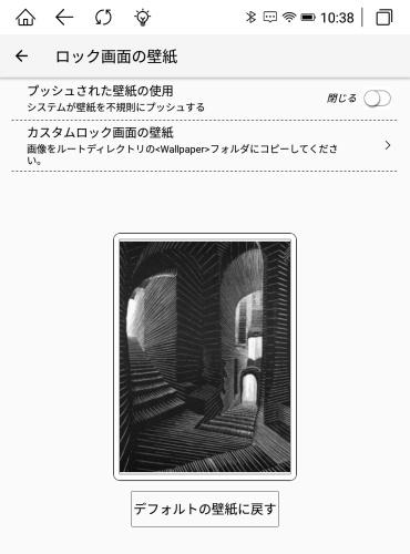 Boyue Likebook P6 スクリーンセーバー
