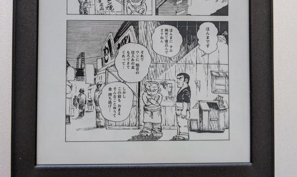 Boyue Likebook P6 マンガ
