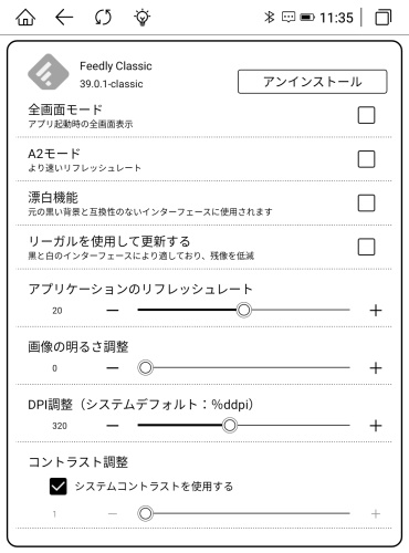 Boyue Likebook P6 最適化