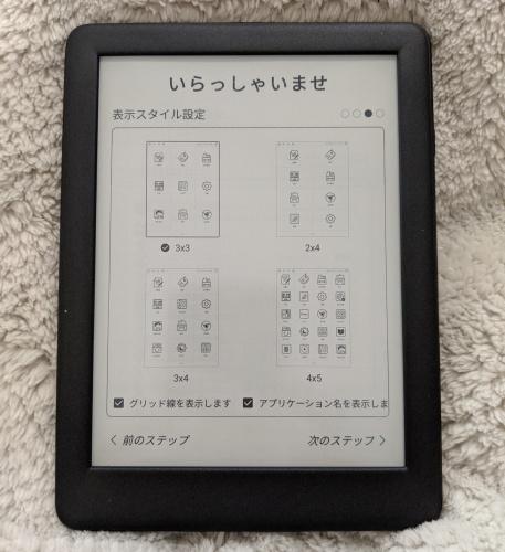 Boyue Likebook P6 レイアウト