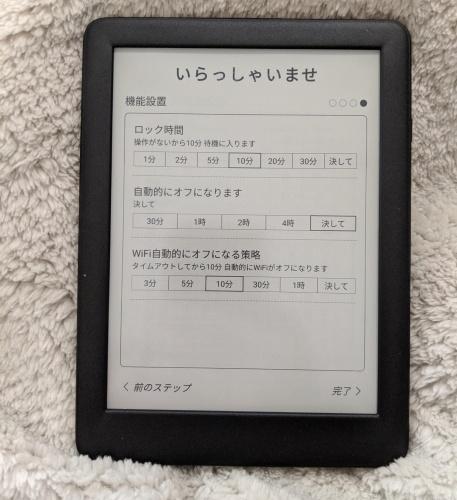 Boyue Likebook P6 電源
