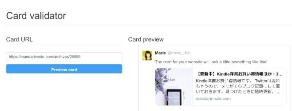 twitterカードの内容を更新する