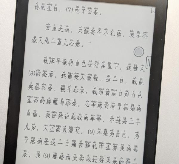 フォント ピンイン付き Android