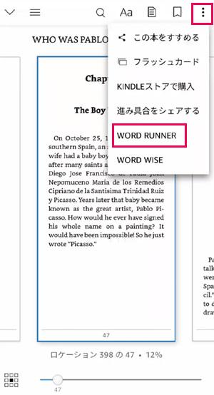 Word Runner 使い方