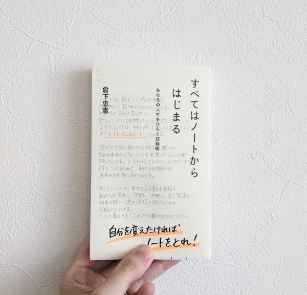すべてはノートからはじまる あなたの人生をひらく記録術